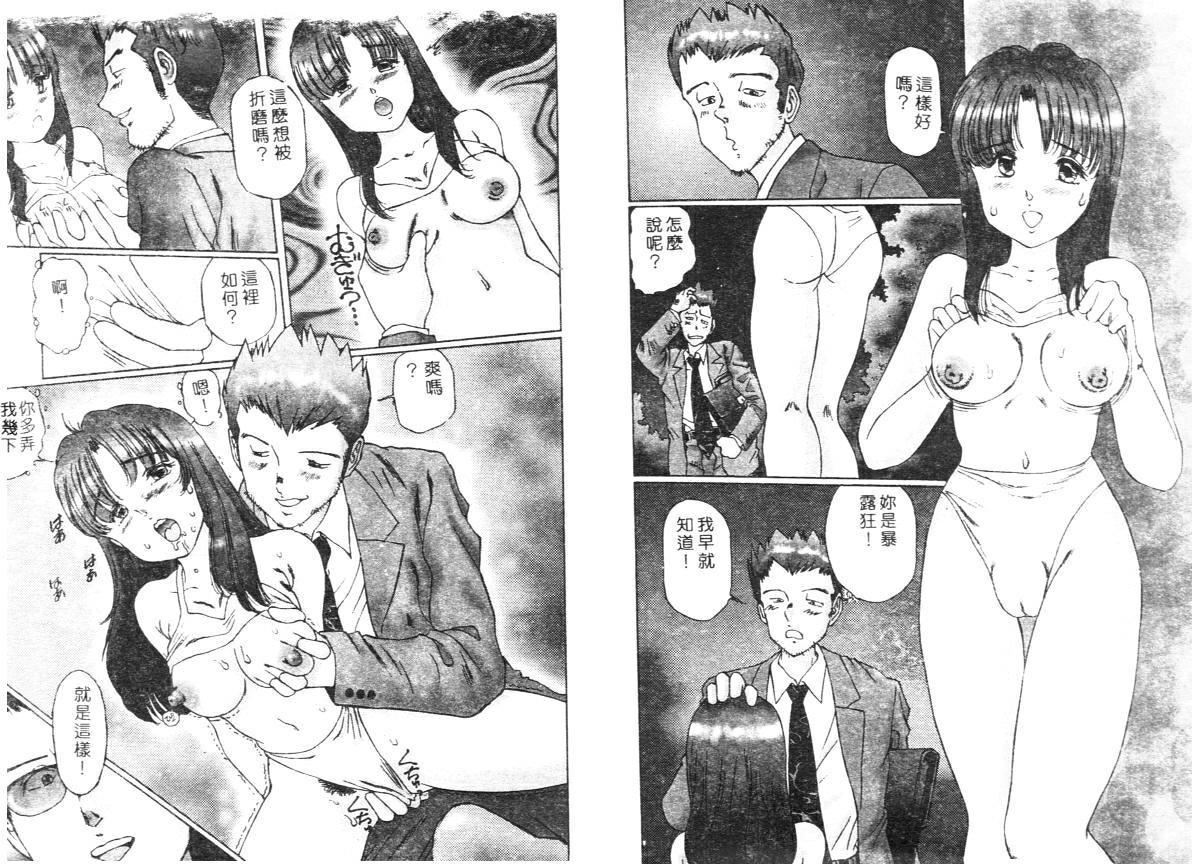 Ijou Seitai 22
