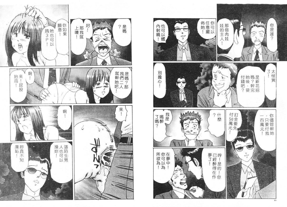 Ijou Seitai 23