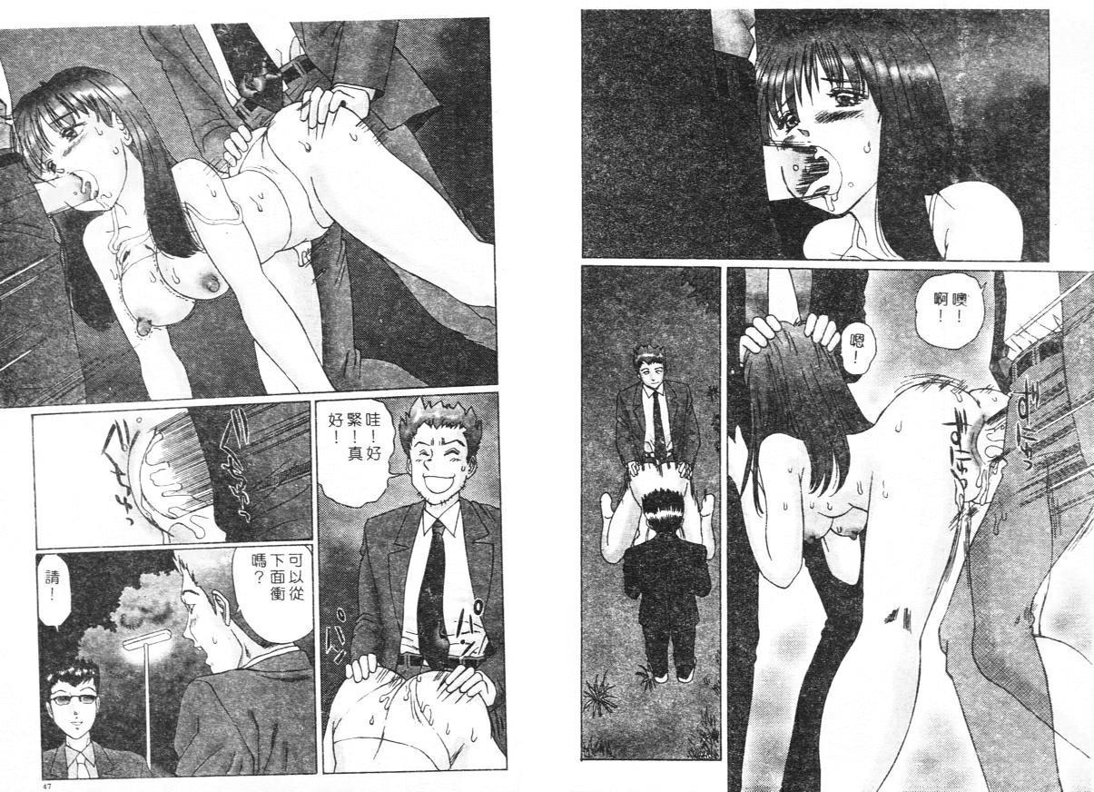 Ijou Seitai 24