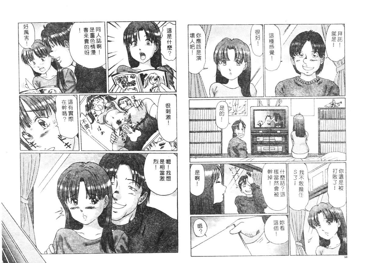Ijou Seitai 28