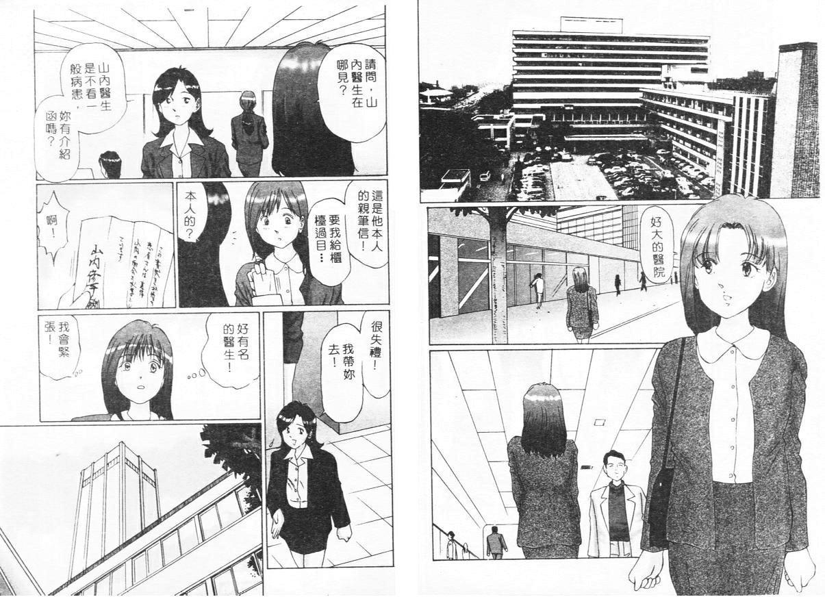 Ijou Seitai 38