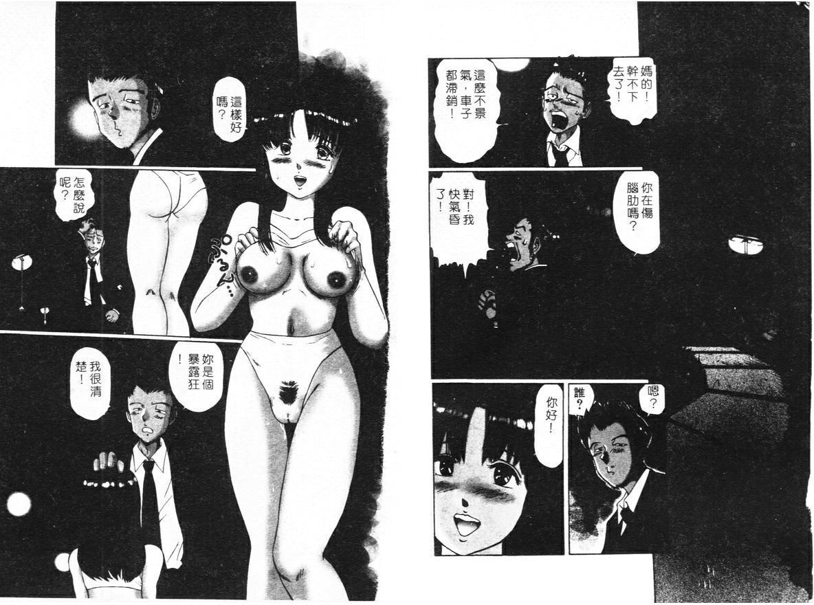 Ijou Seitai 3