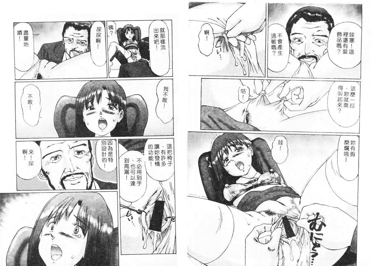 Ijou Seitai 41