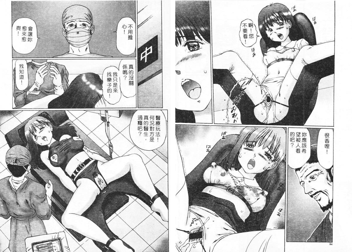 Ijou Seitai 42