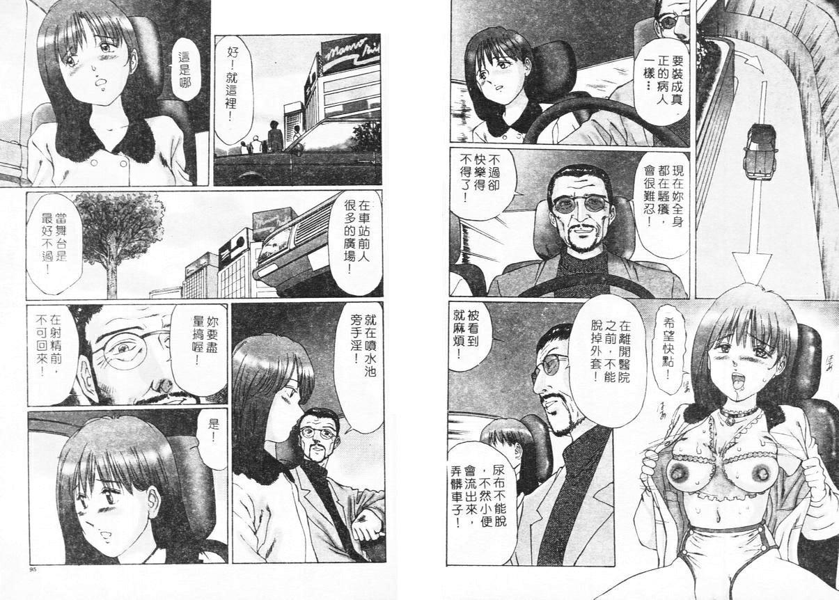 Ijou Seitai 47