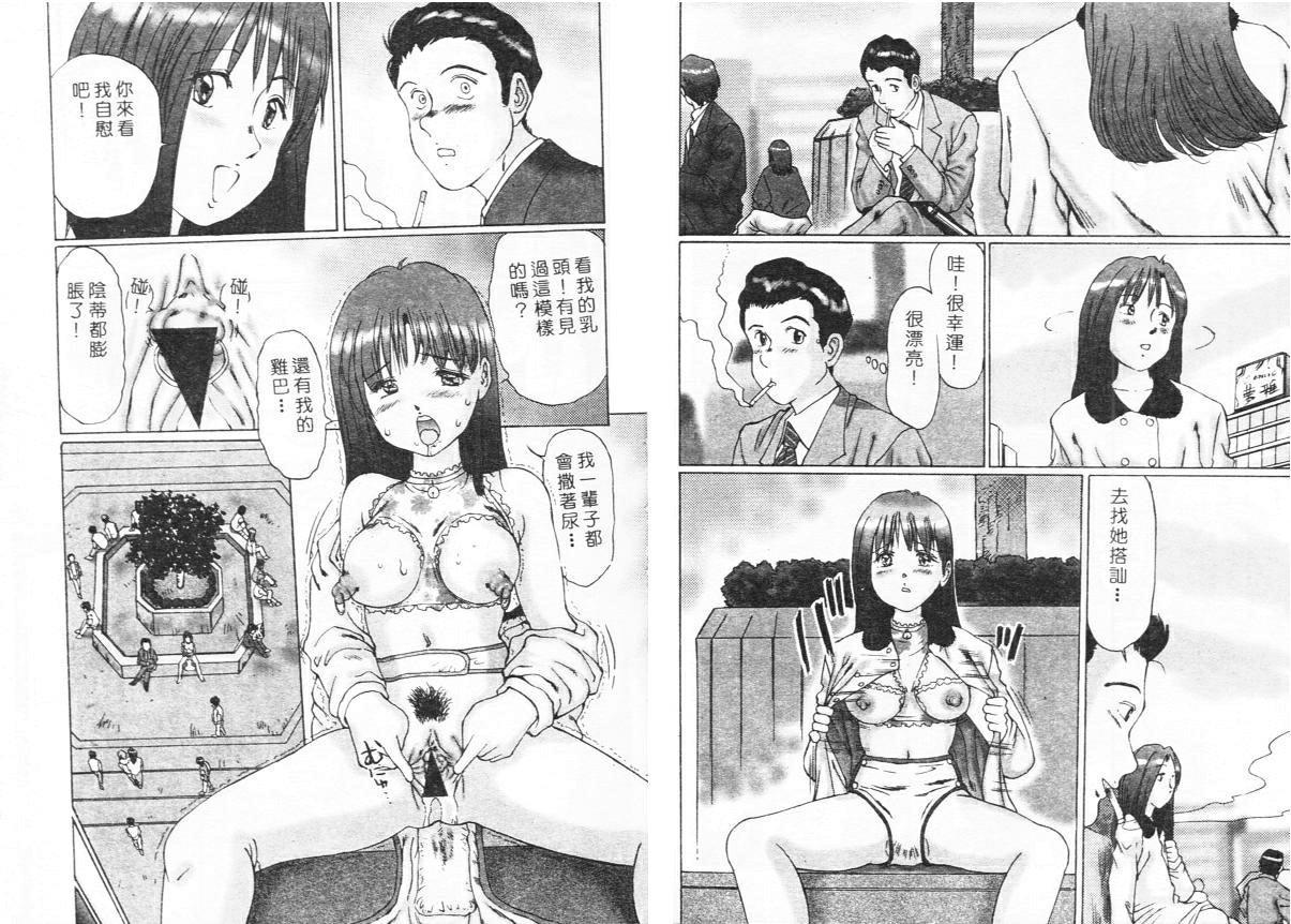 Ijou Seitai 48