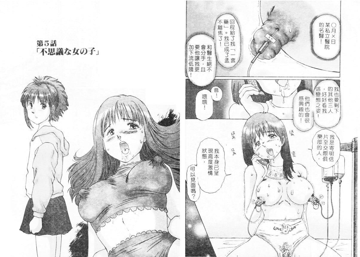 Ijou Seitai 49
