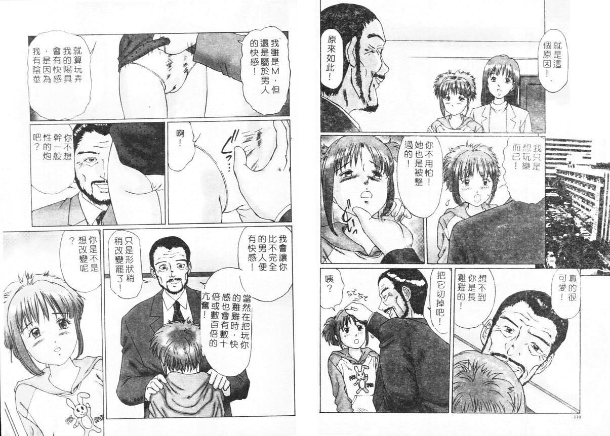 Ijou Seitai 55