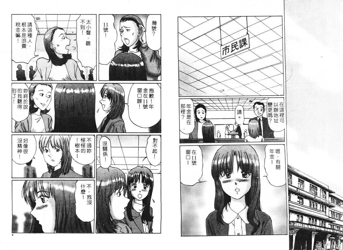 Ijou Seitai 5