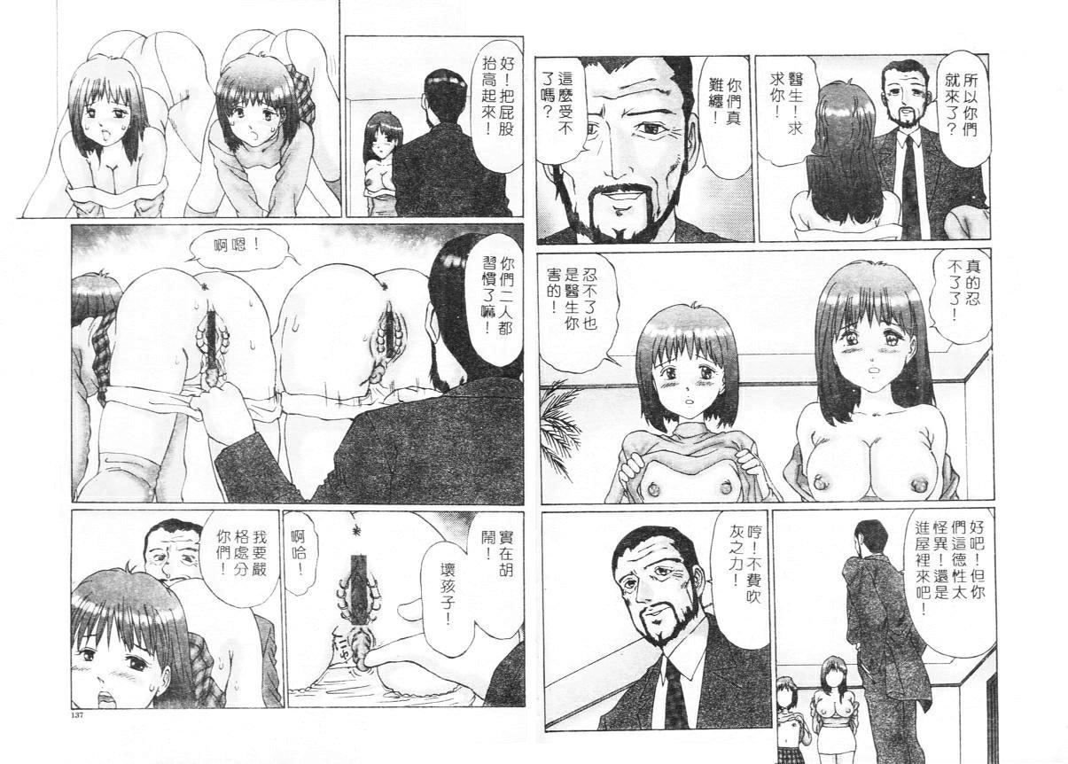 Ijou Seitai 67