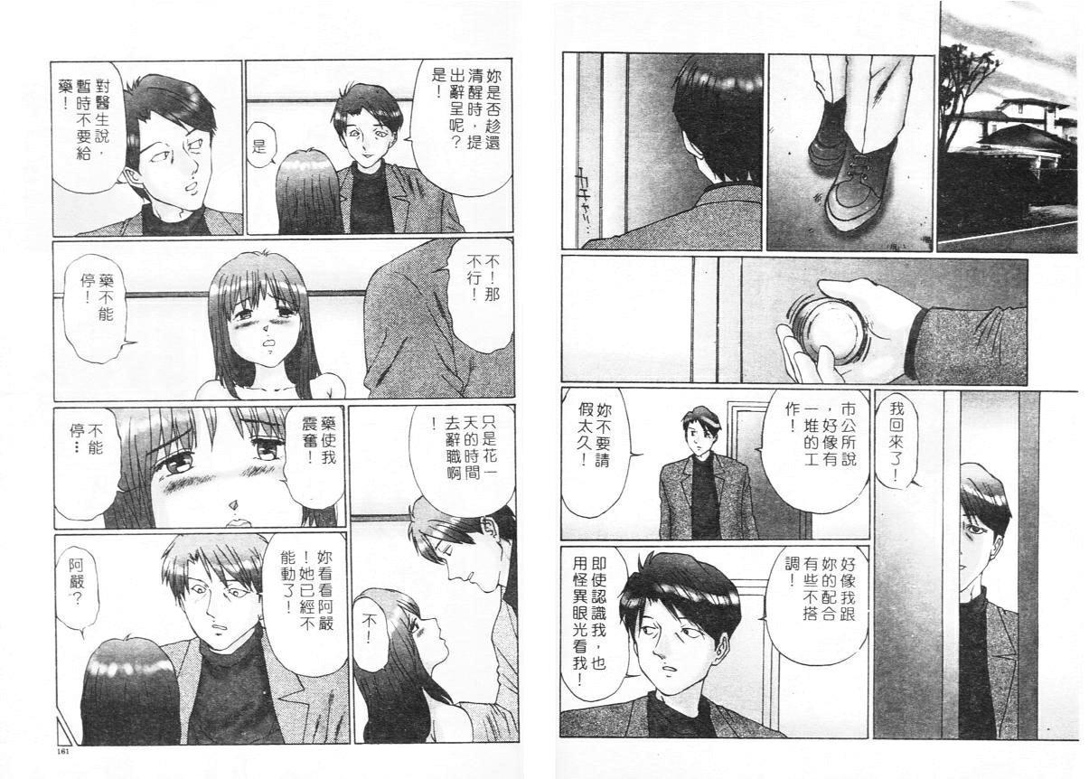 Ijou Seitai 78