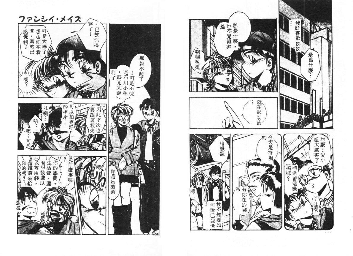 Ijou Seitai 85
