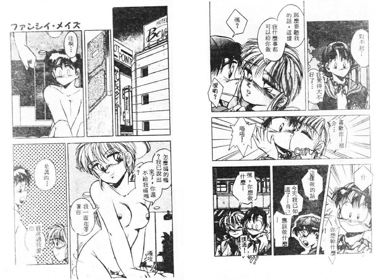 Ijou Seitai 86