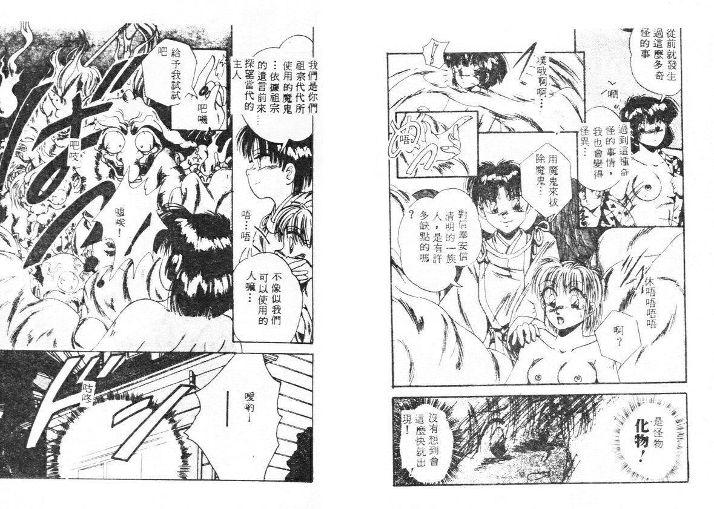 Ijou Seitai 92