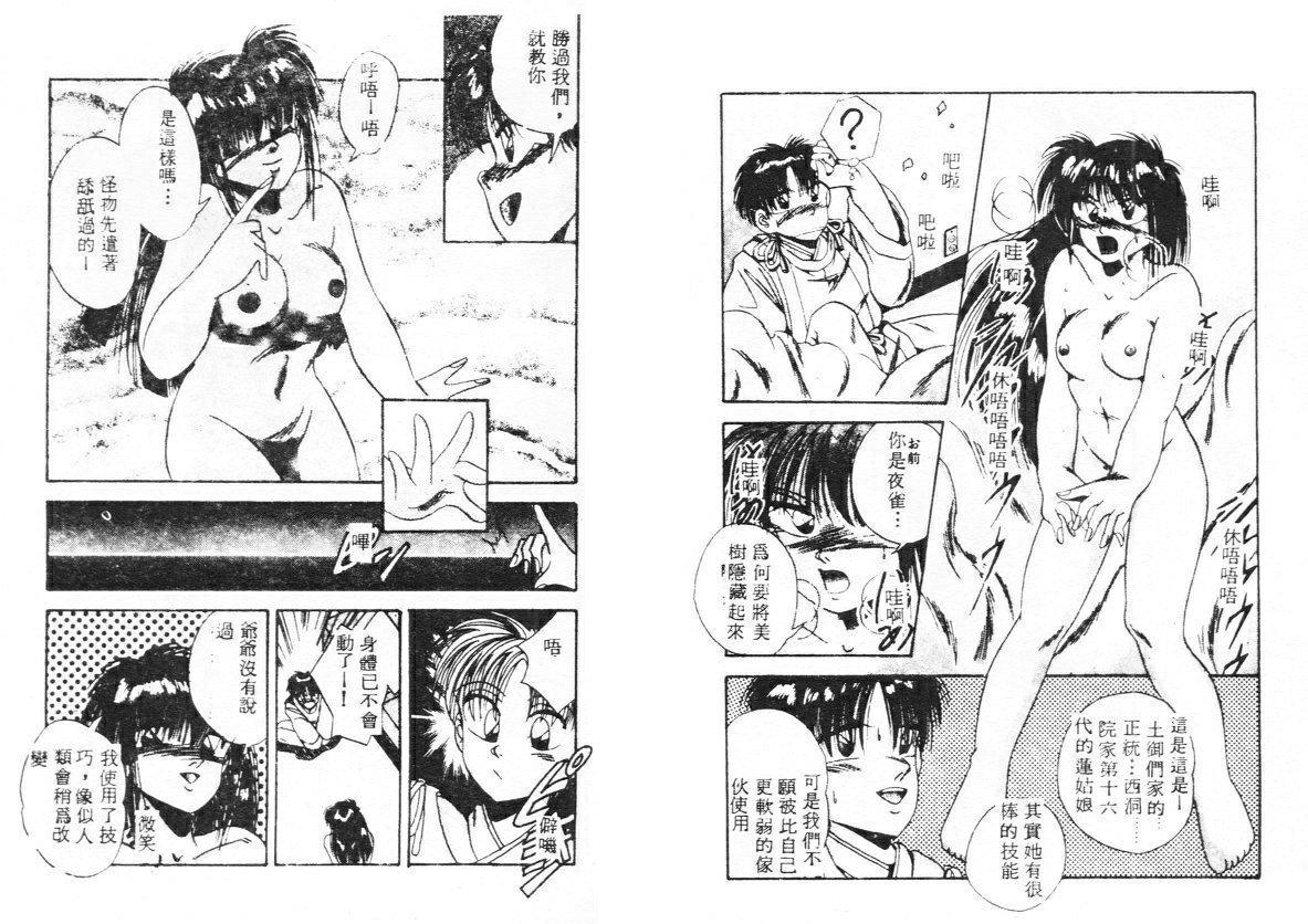 Ijou Seitai 93