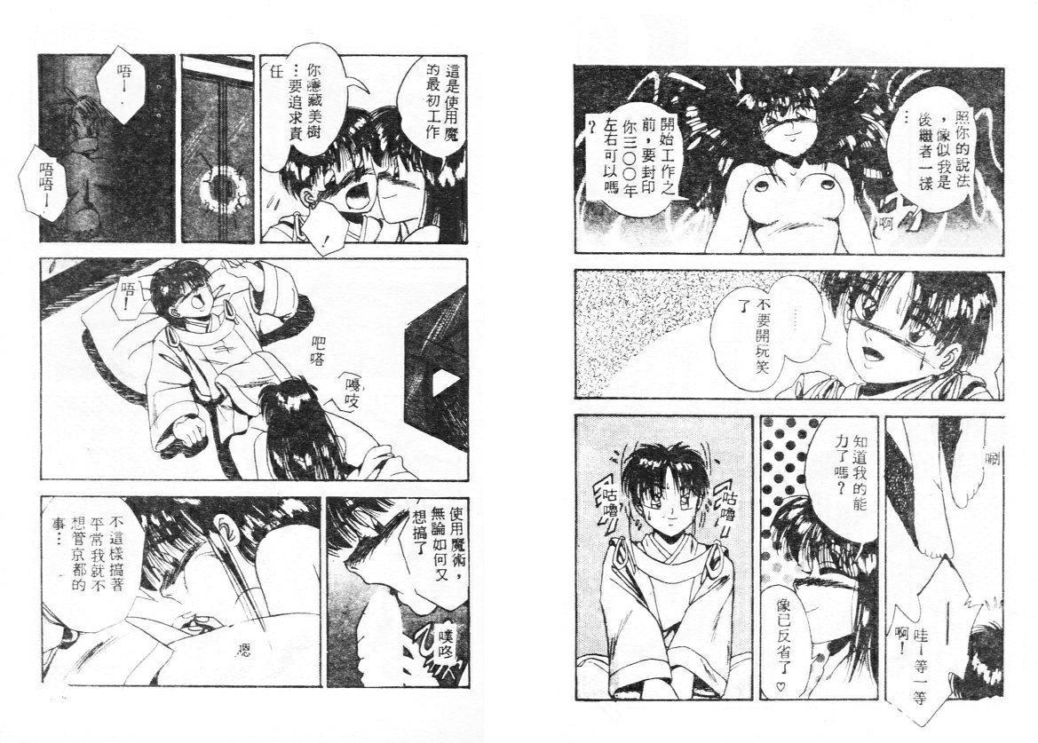 Ijou Seitai 94