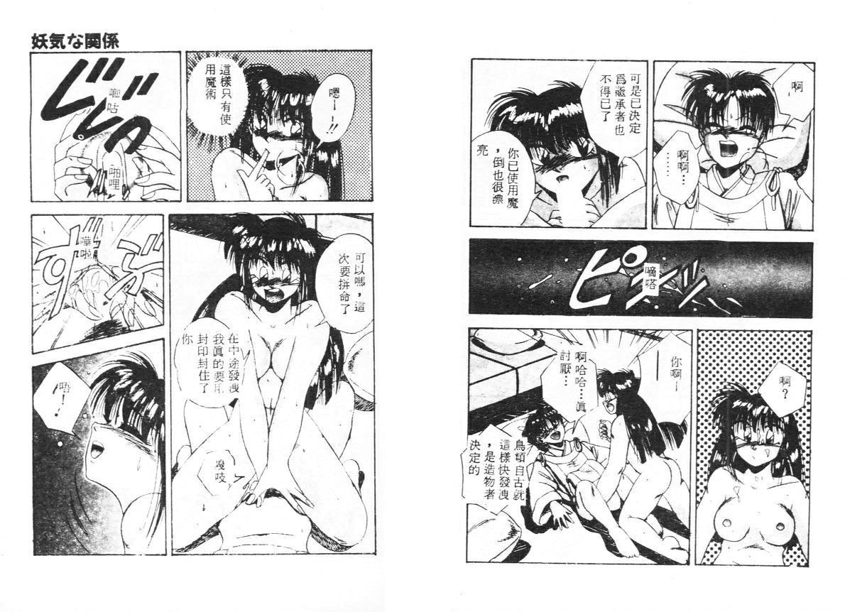 Ijou Seitai 95