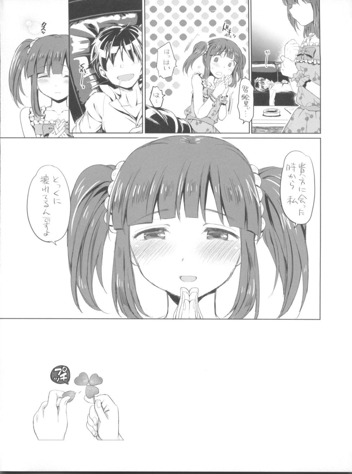 Kuchibashi ni Cherry 15