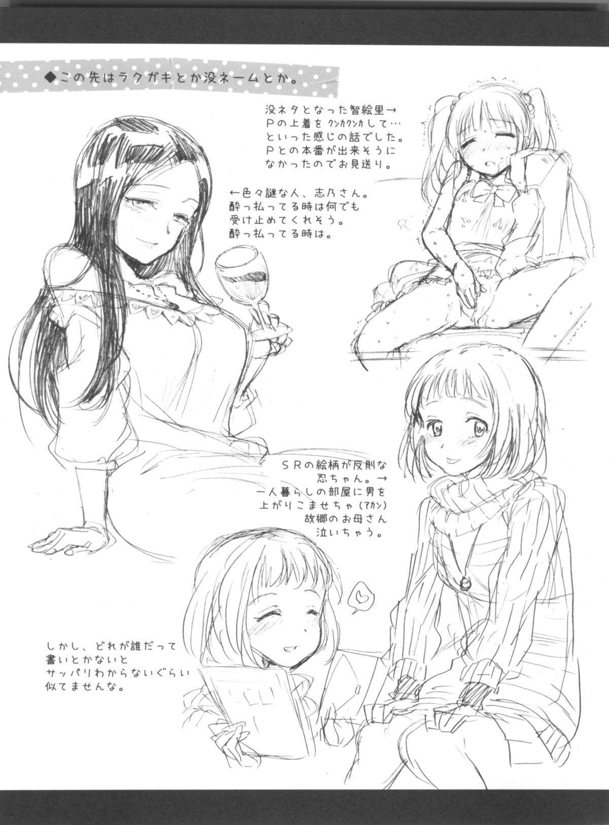 Kuchibashi ni Cherry 16