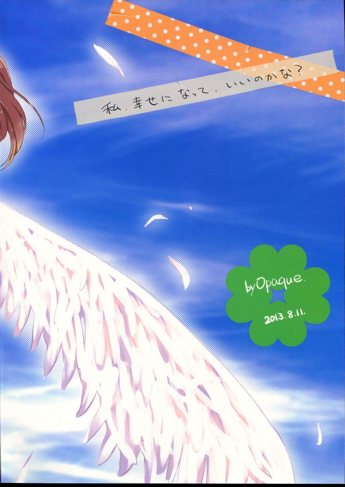 Kuchibashi ni Cherry 1