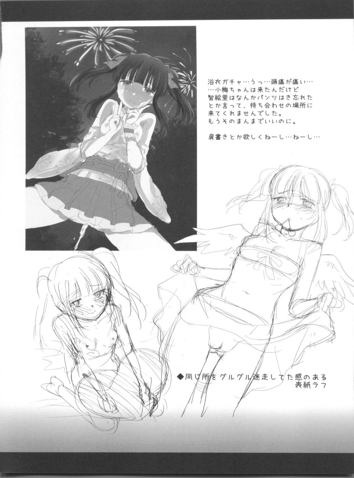 Kuchibashi ni Cherry 21