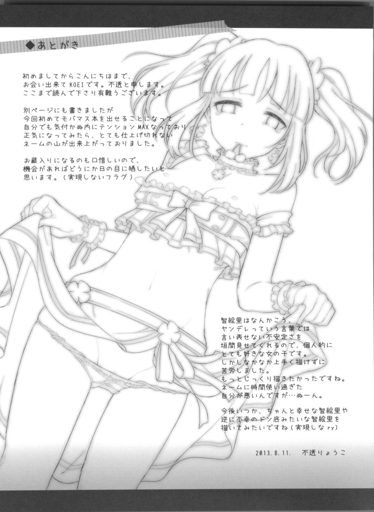 Kuchibashi ni Cherry 22