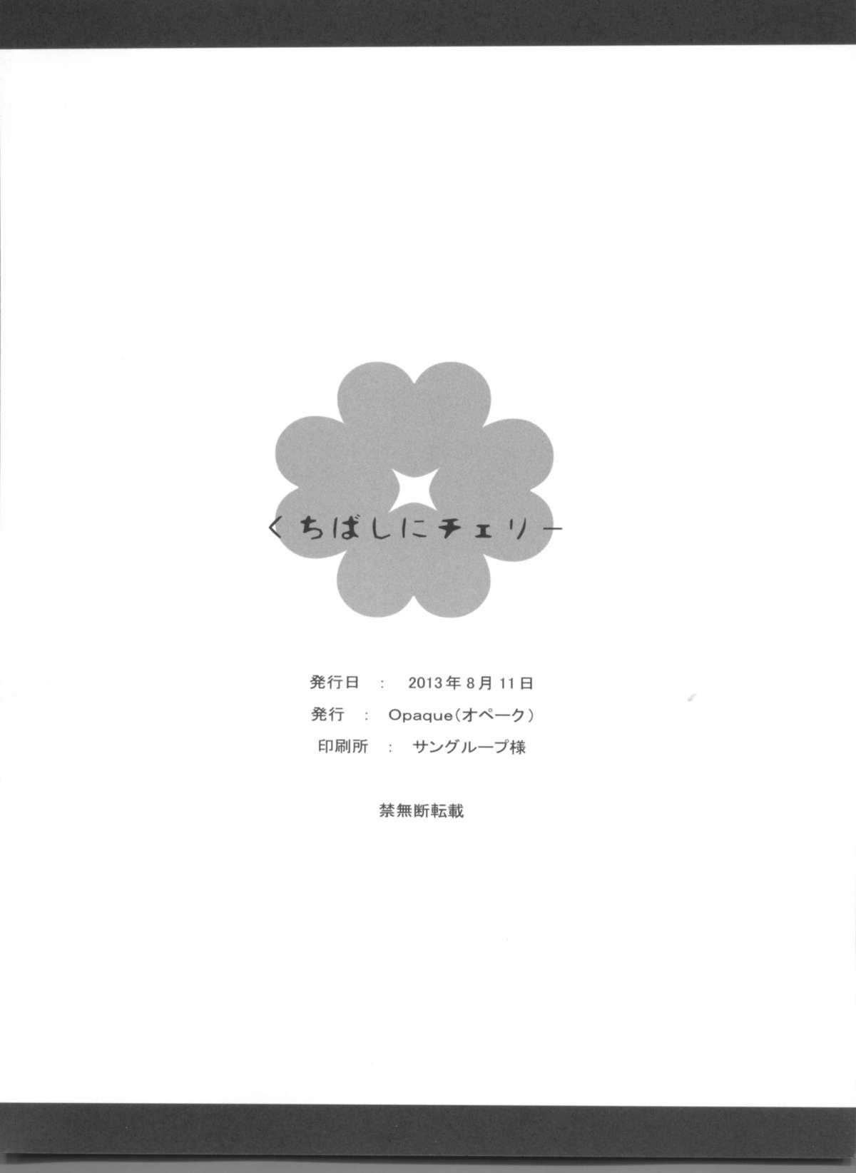Kuchibashi ni Cherry 23