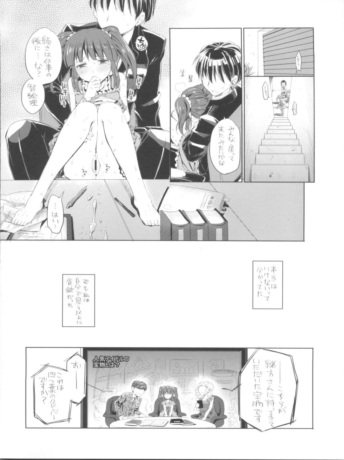 Kuchibashi ni Cherry 5