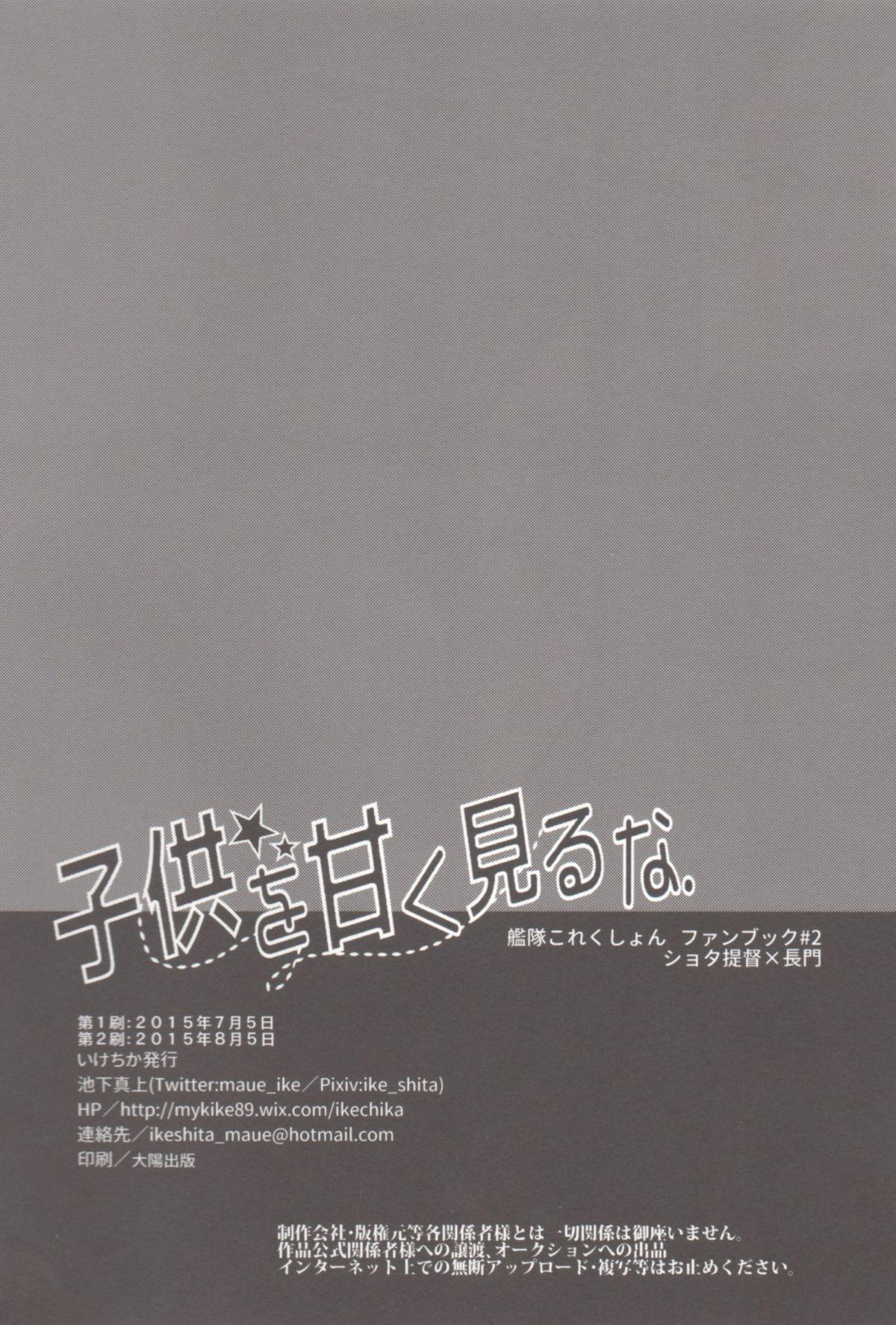 Kodomo o Amaku Miruna. 32