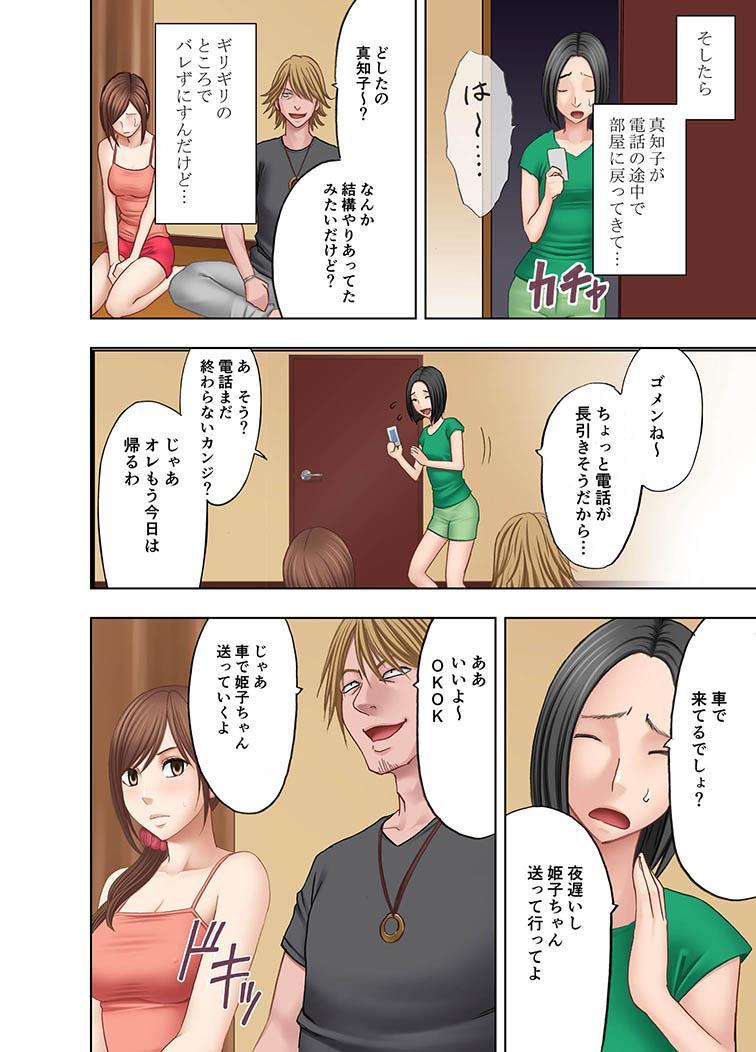 Shinyuu no Kareshi ni Okasareta Watashi 14