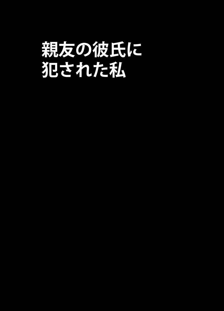Shinyuu no Kareshi ni Okasareta Watashi 6