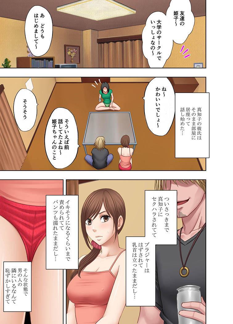 Shinyuu no Kareshi ni Okasareta Watashi 7