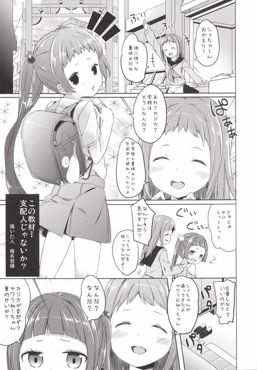 Kono Kyouzai... Shihainin janai ka? 2