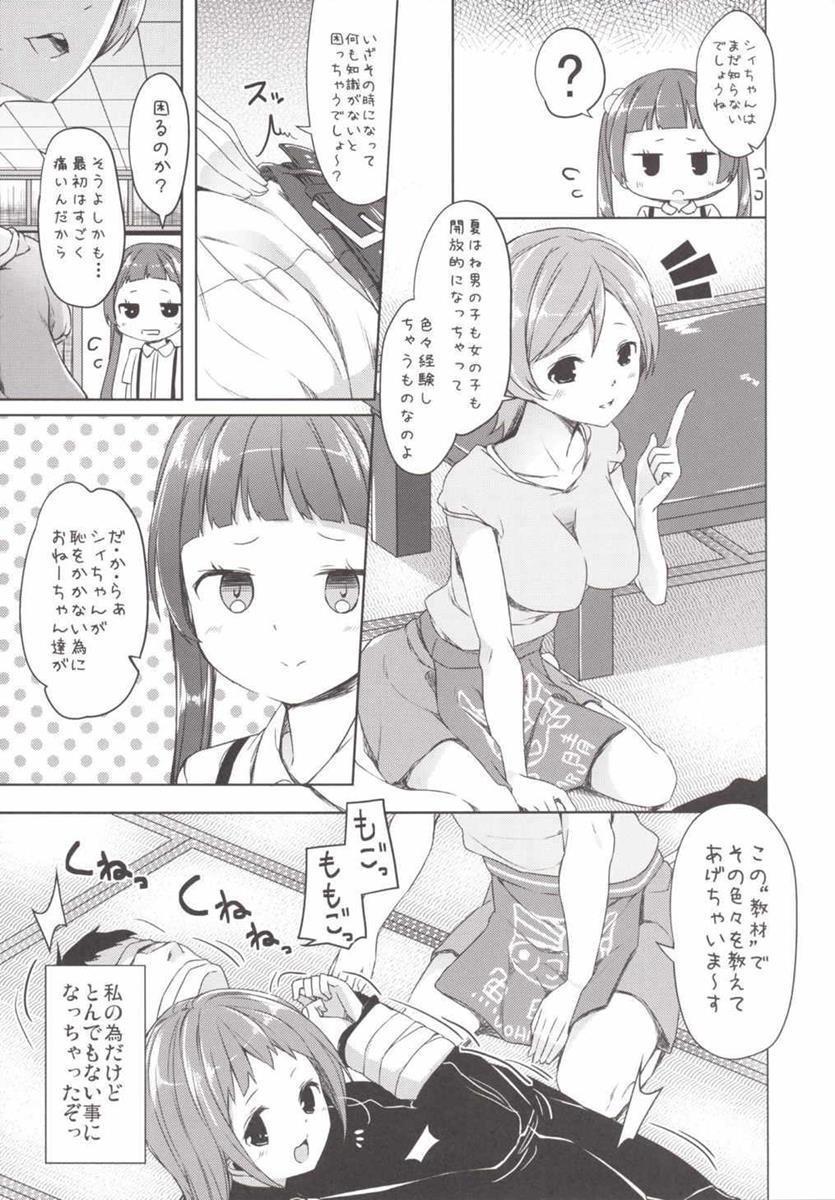Kono Kyouzai... Shihainin janai ka? 4