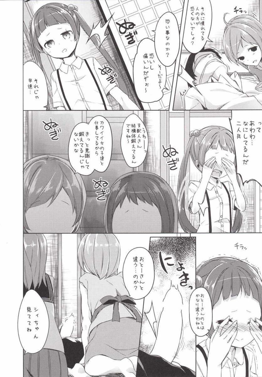 Kono Kyouzai... Shihainin janai ka? 5