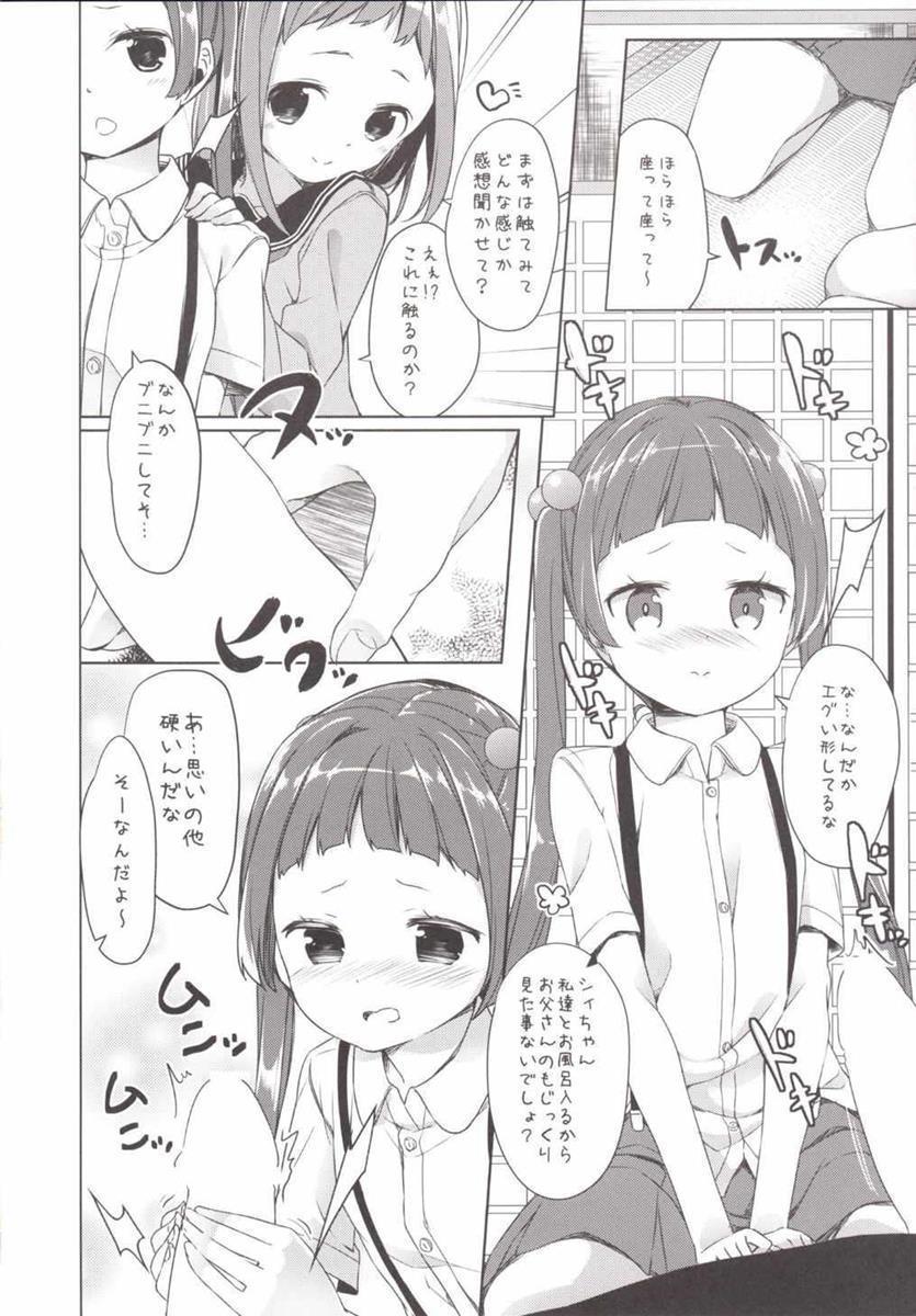 Kono Kyouzai... Shihainin janai ka? 7