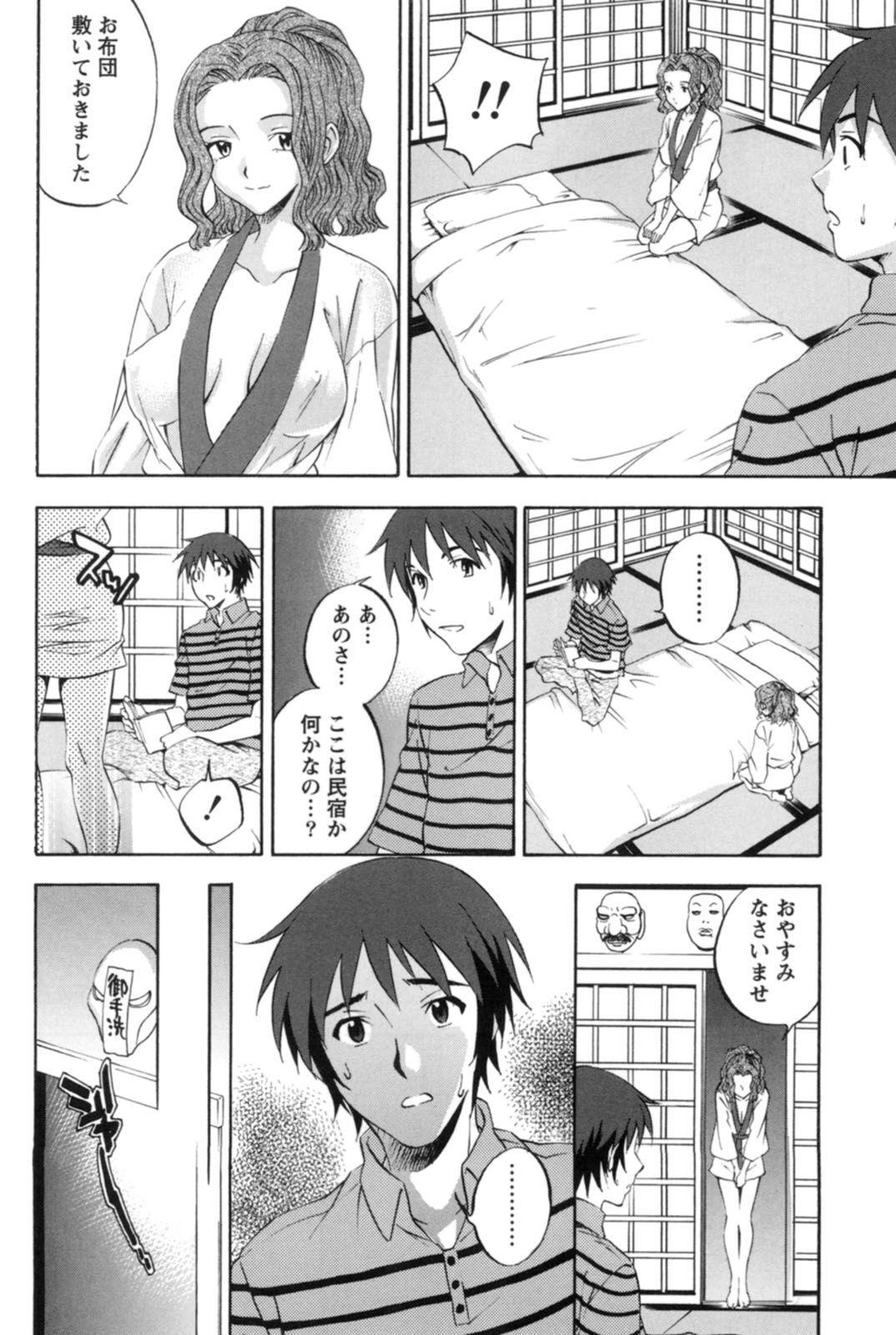 Mahiru no Okusama to Yuugure no Ojousama 102