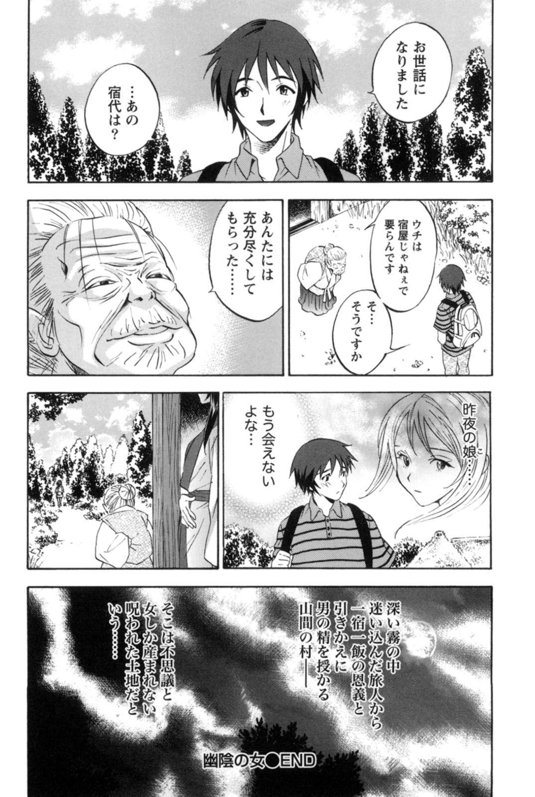 Mahiru no Okusama to Yuugure no Ojousama 112