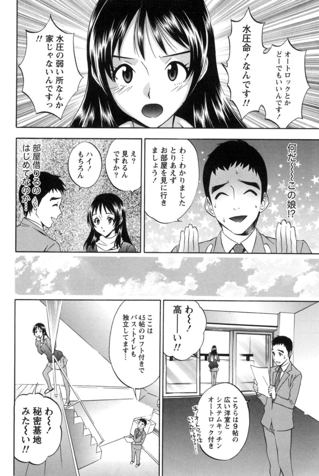 Mahiru no Okusama to Yuugure no Ojousama 116