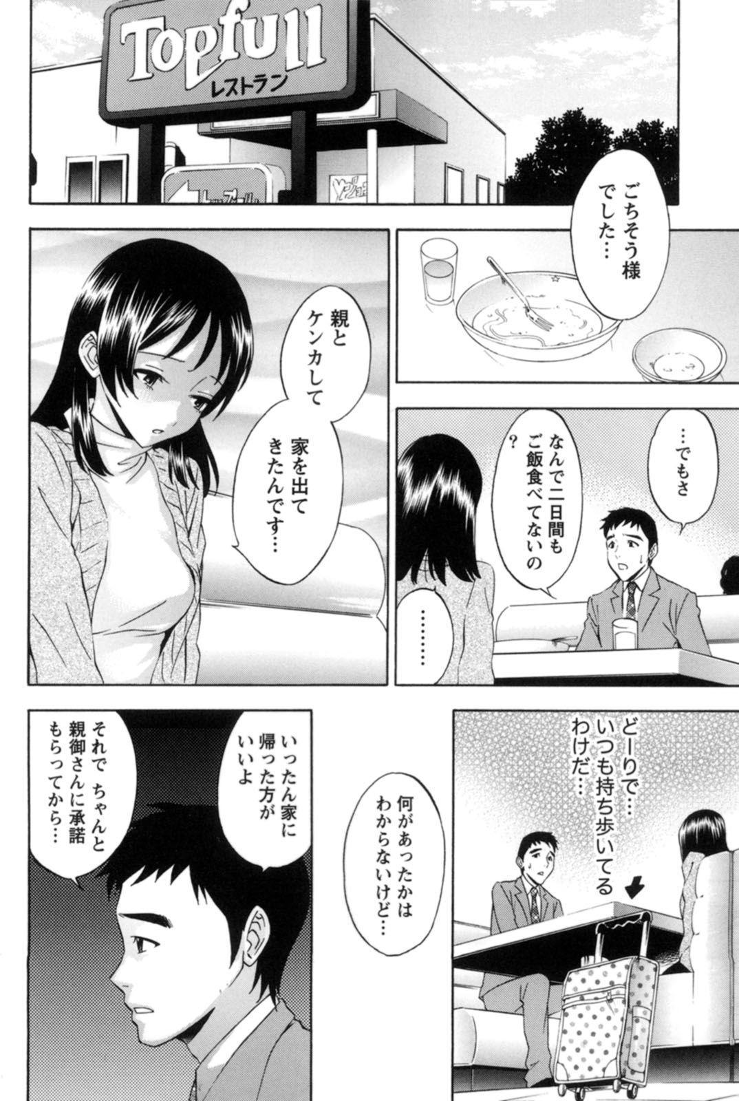 Mahiru no Okusama to Yuugure no Ojousama 120