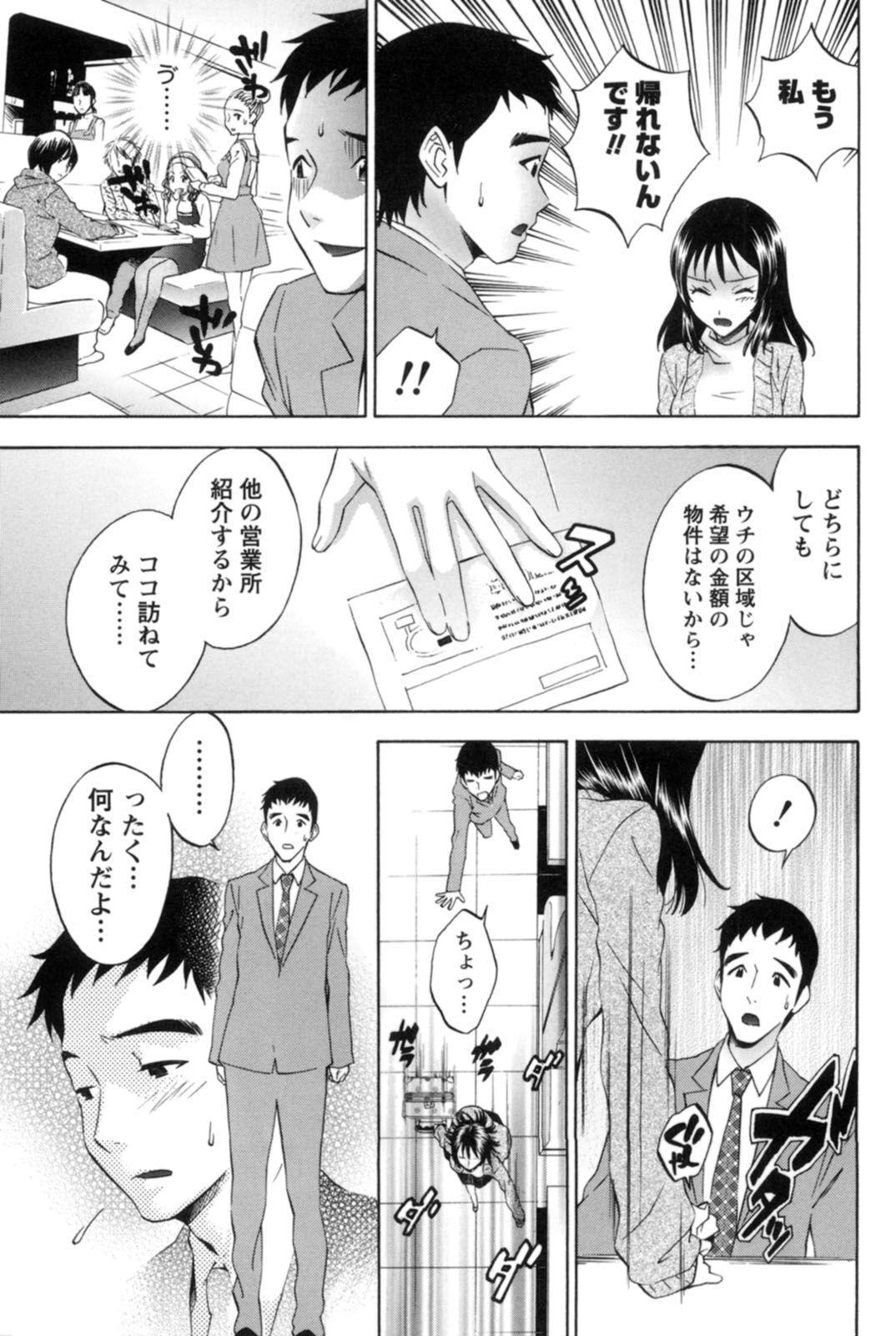Mahiru no Okusama to Yuugure no Ojousama 121