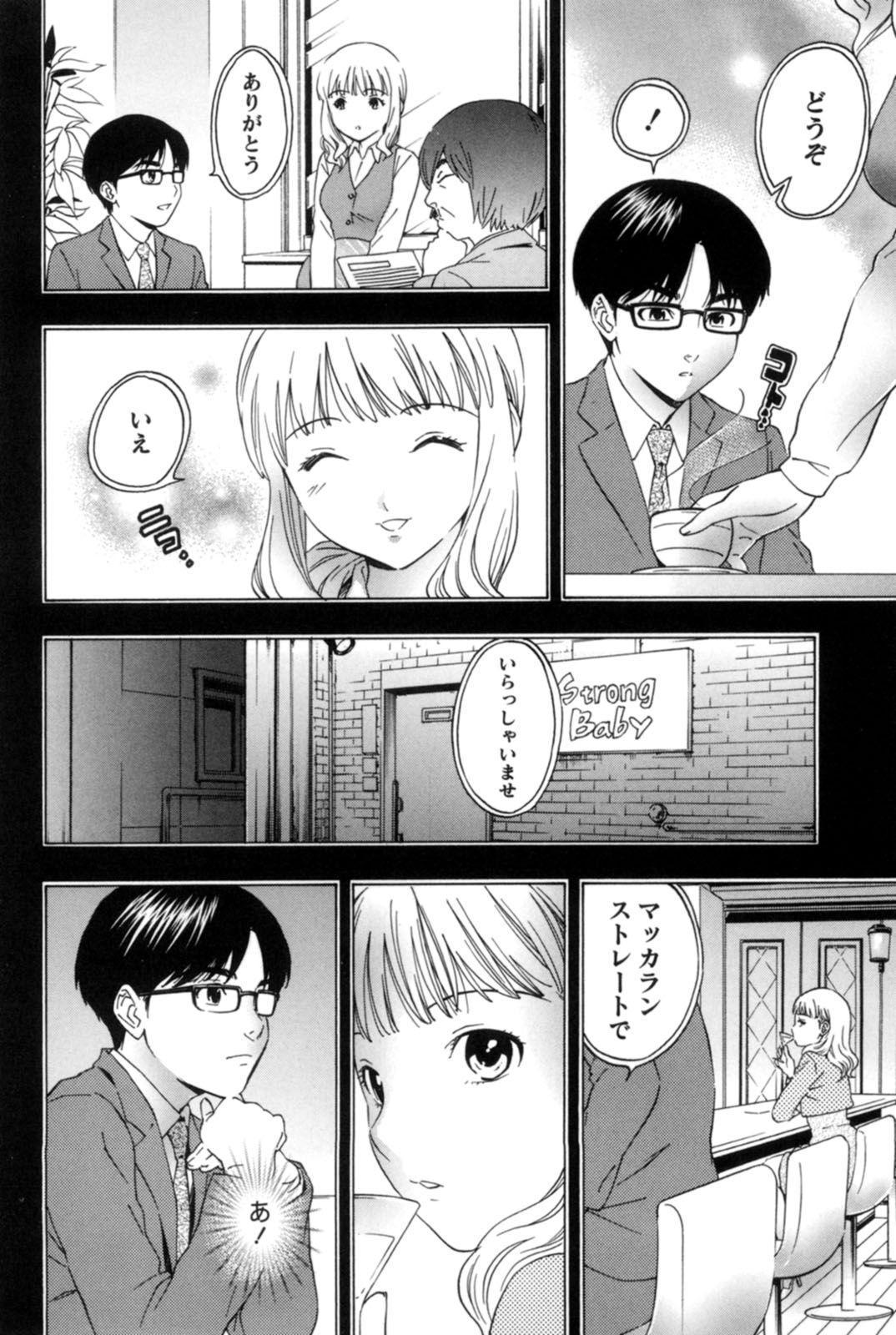 Mahiru no Okusama to Yuugure no Ojousama 136