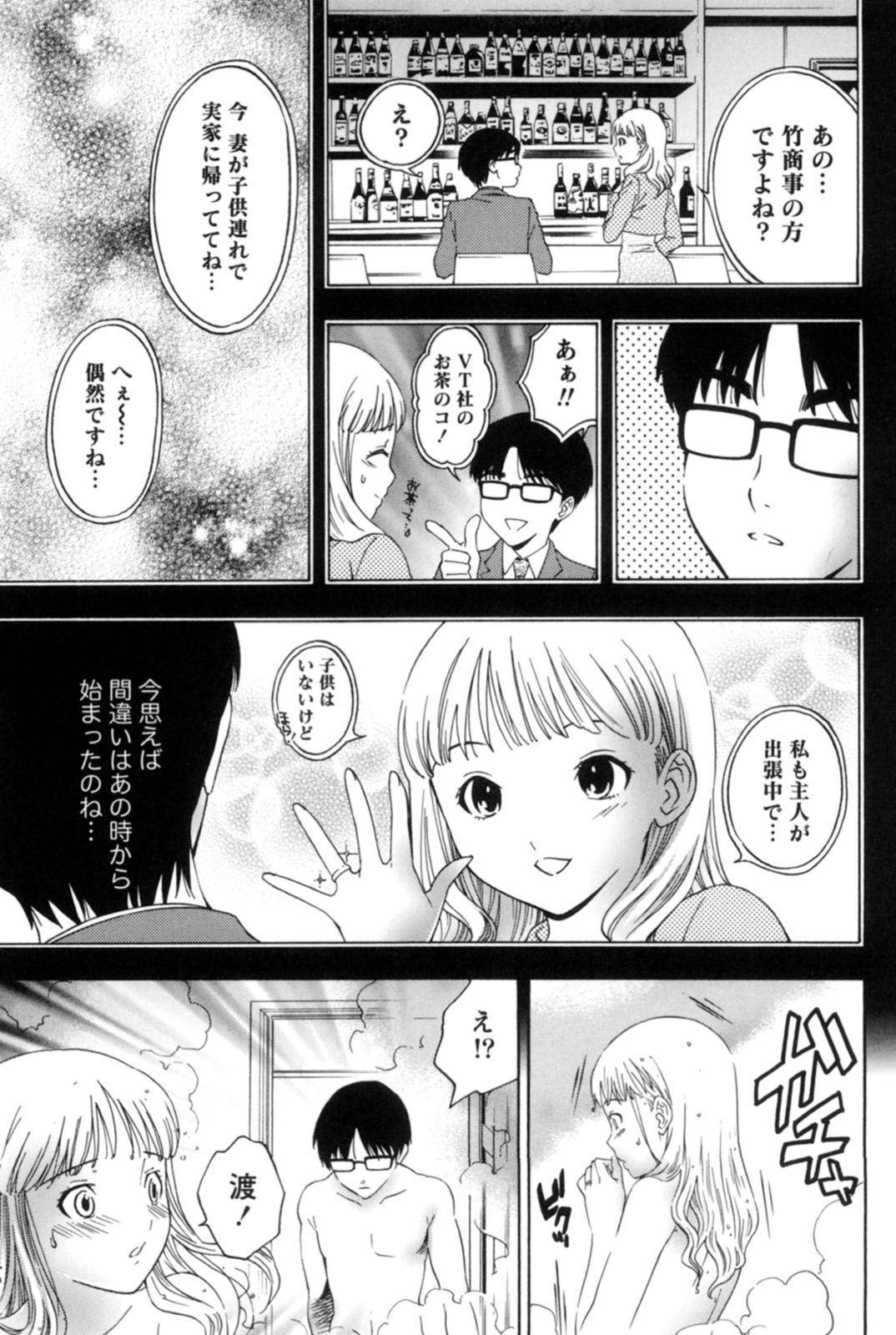 Mahiru no Okusama to Yuugure no Ojousama 137