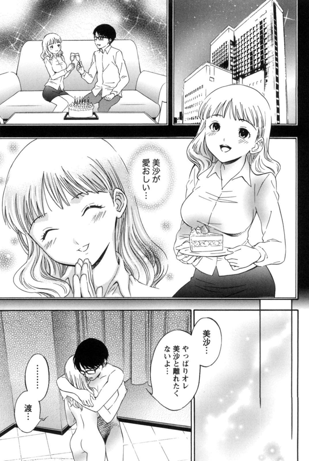 Mahiru no Okusama to Yuugure no Ojousama 141