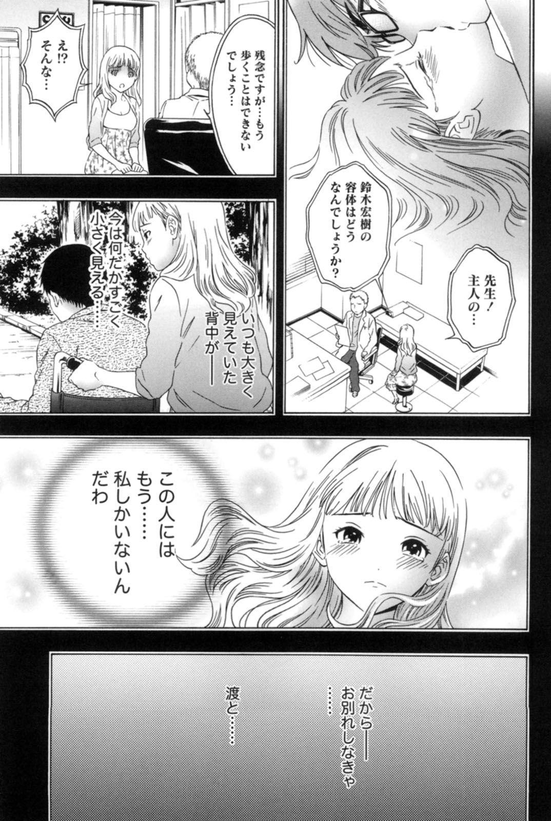 Mahiru no Okusama to Yuugure no Ojousama 143