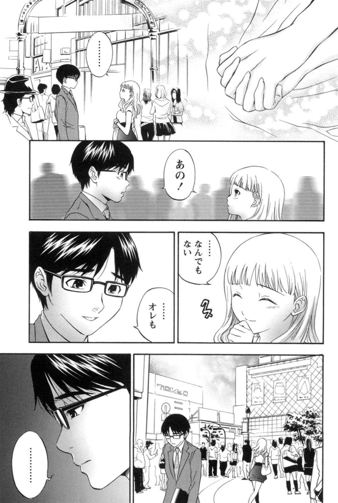 Mahiru no Okusama to Yuugure no Ojousama 151