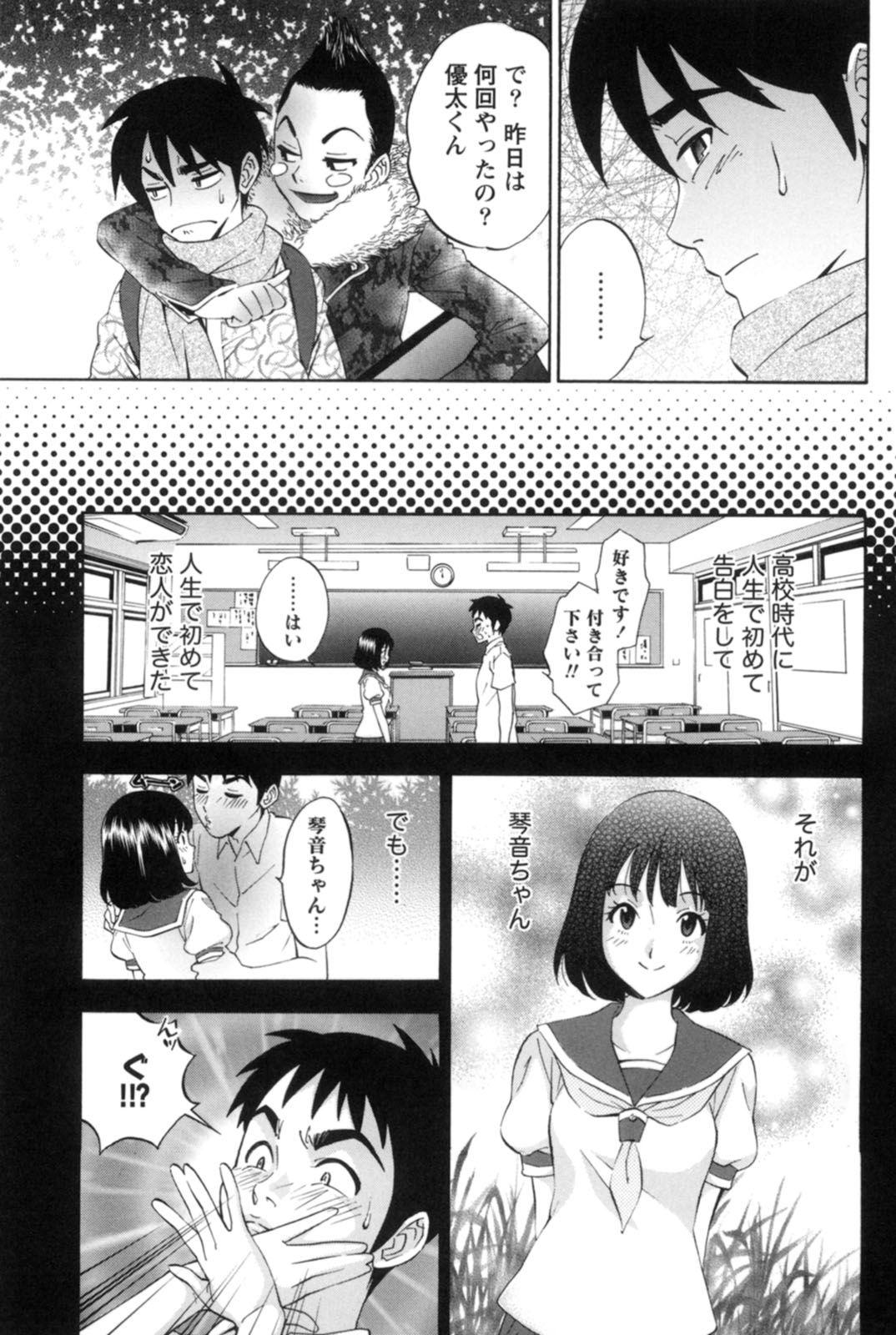 Mahiru no Okusama to Yuugure no Ojousama 155