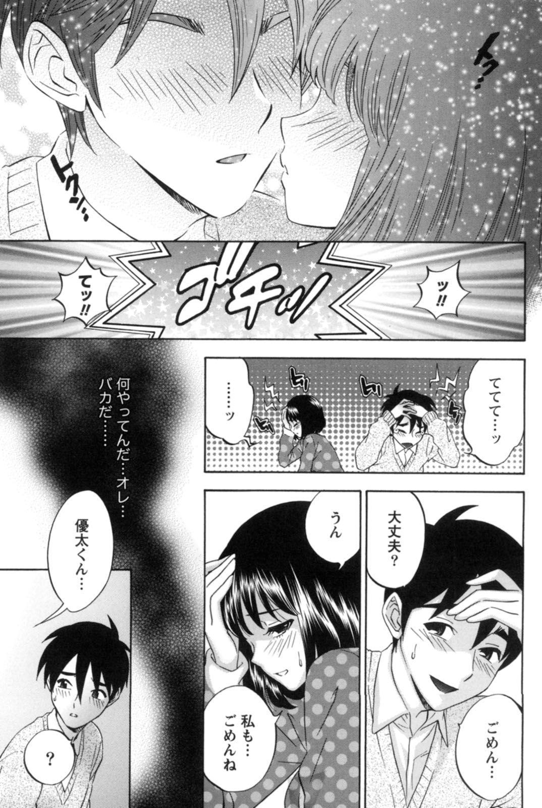 Mahiru no Okusama to Yuugure no Ojousama 159