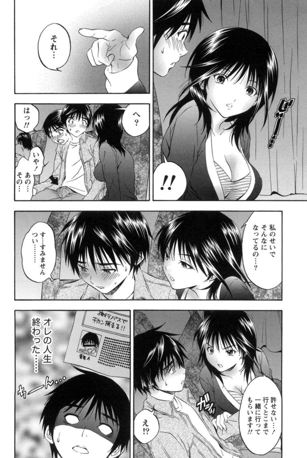 Mahiru no Okusama to Yuugure no Ojousama 182