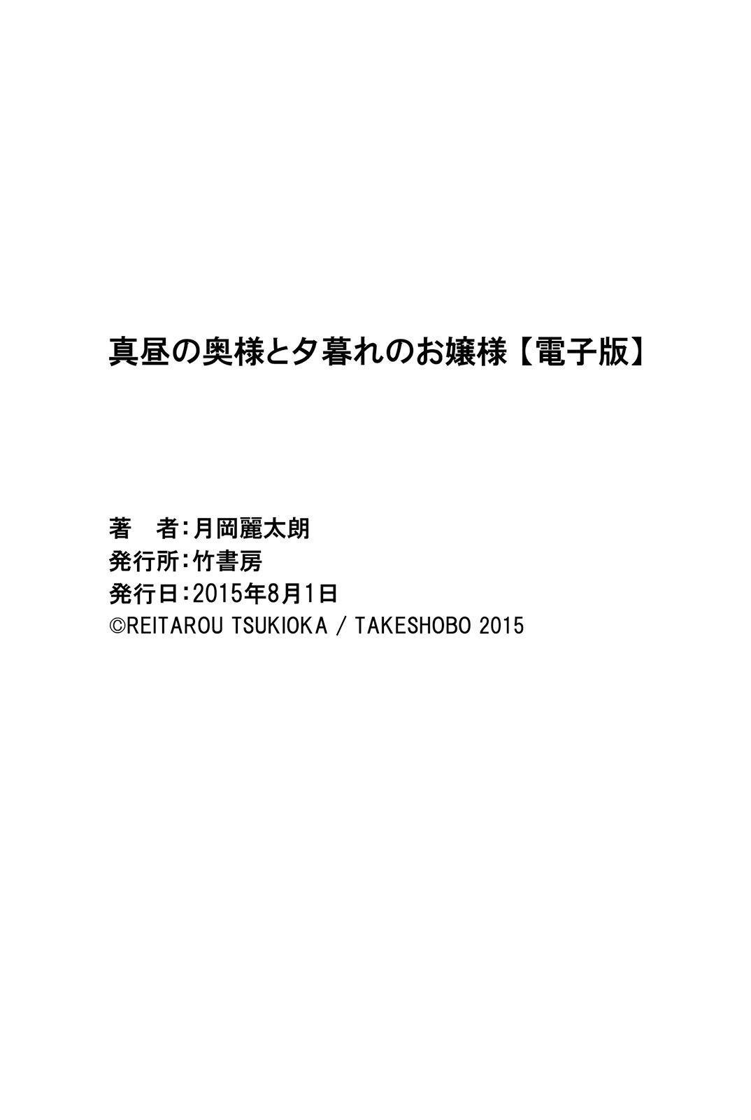 Mahiru no Okusama to Yuugure no Ojousama 194
